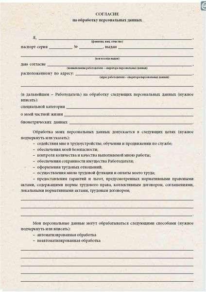 журнал регистрации согласий на обработку персональных данных образец - фото 10