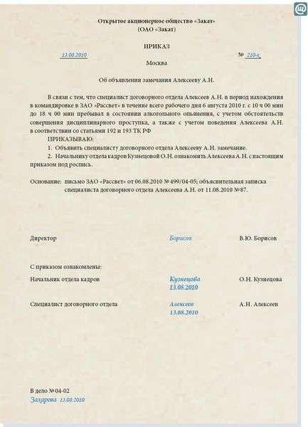 образец приказ на объявление замечания - фото 7