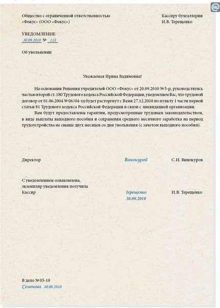 письмо о ликвидации предприятия образец
