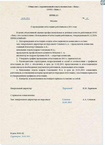 приказ о проведении аттестации сотрудников образец - фото 2