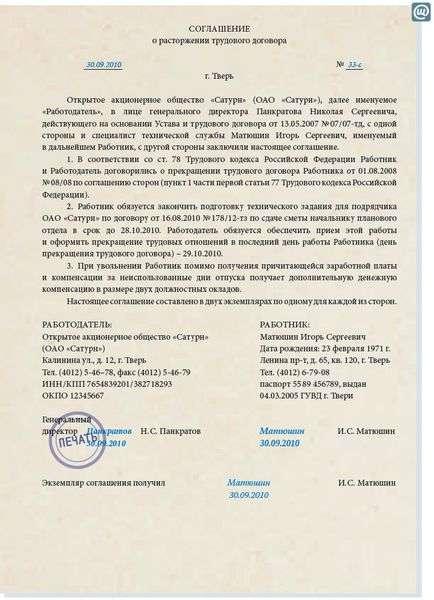 Трудовой договор с председателем жск образец