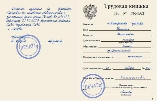 Изменение фамилии в трудовой книжке после замужества 42