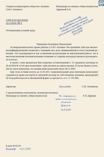 приказ о сокращении испытательного срока образец
