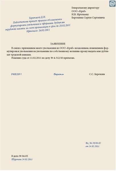 поворотников заявление об увольнкнии отправить по почте оценки