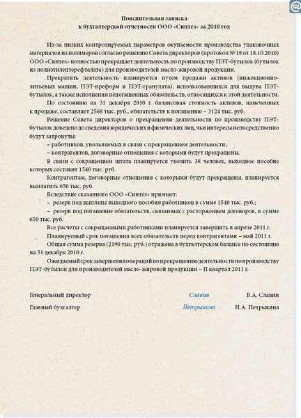 служебная записка о взыскании денежных средств образец