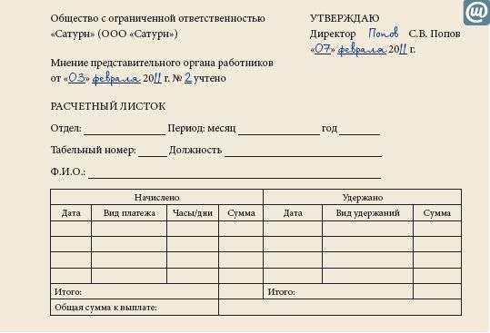 Подпись сотрудника о получении расчетного листа