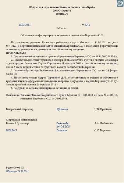 дополнительное соглашение об изменении паспортных данных образец