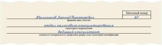 заявление на поощрение работника образец