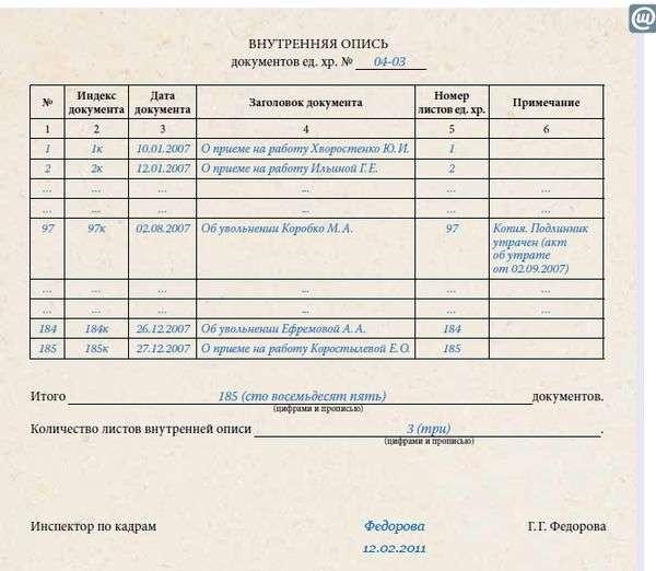 опись документов в личном деле учителя образец