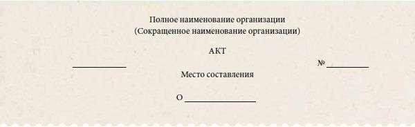 в акте приема передачи не указано место его составления: