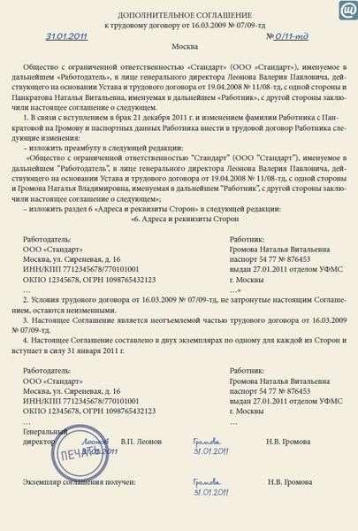 Дополнительное соглашение о смене фамилии работника образец