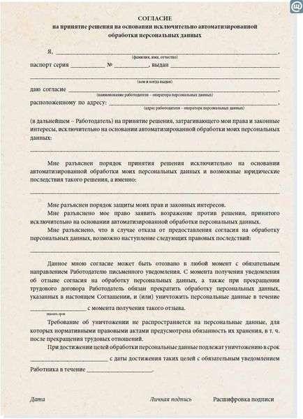 журнал регистрации согласий на обработку персональных данных образец - фото 9