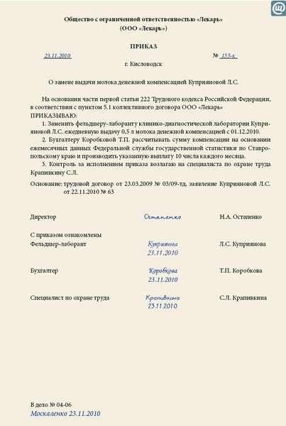 приказ на замену молока денежной компенсацией образец