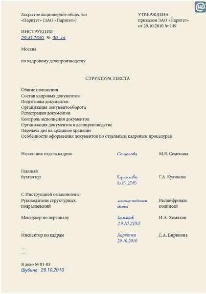 образец приказ о продлении срока временного перевода