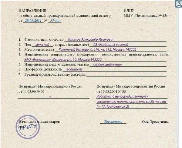 Образец новой медицинской книжки в Москве Академический