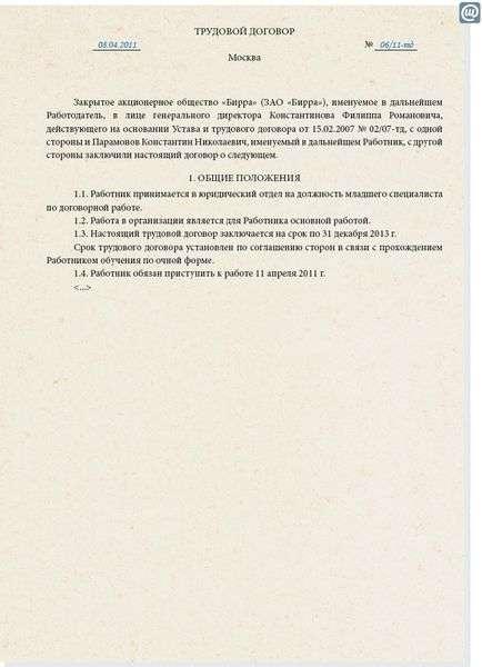 срочный договор с работником образец 2015
