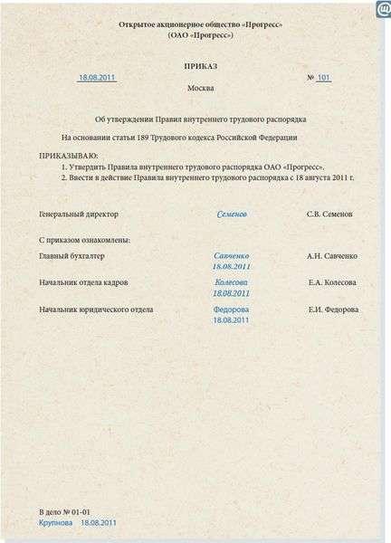 приказ об утверждении должностной инструкции в новой редакции образец - фото 10