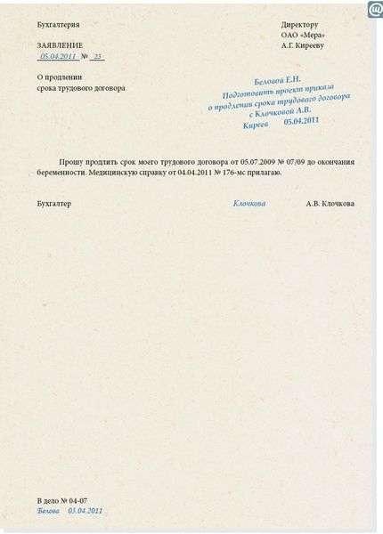трудовой договор отдела кадров образец