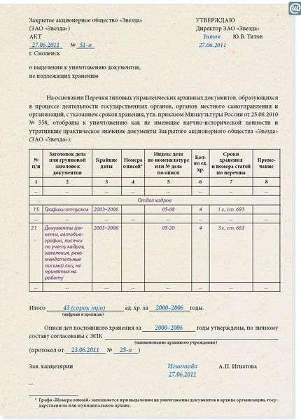 акты уничтожения документов образец