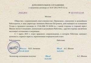 Бланки дополнительных соглашений к трудовому договору