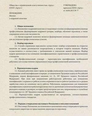 профессиональные стандарты и должностные инструкции - фото 5