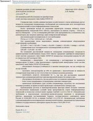 образец служебной записки на приобретение кондиционера в офис - фото 10