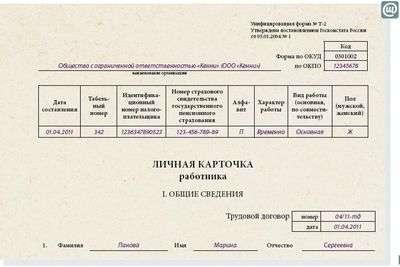 Образец приказа о приеме на работу пенсионера на 0, 5 ставки.
