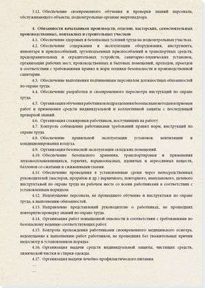 Приказ Минтранса России от 14. 01.2019 № 7 | Юрист компании