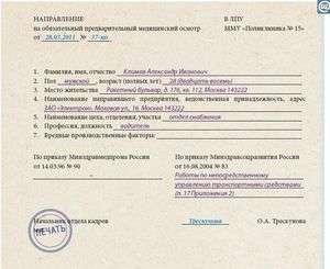 Медицинская книжка для водителя образец где пройти медицинскую книжку в омске