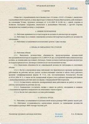 образец доп соглашения к трудовому договору о снятии совмещения - фото 8