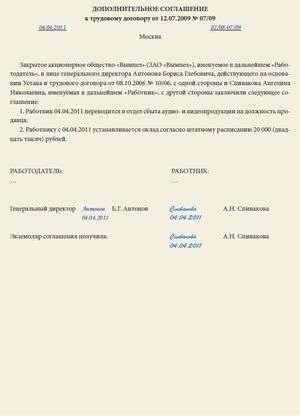 Причины составления дополнительного соглашения к трудовому договору.