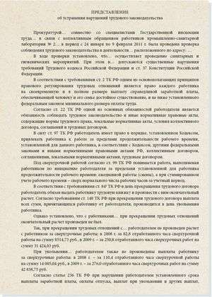 образец ответа на представление прокурора об устранении нарушений трудового законодательства - фото 8