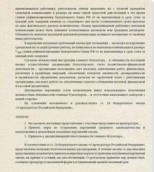 Образец протокола рассмотрения представления прокуратуры образец