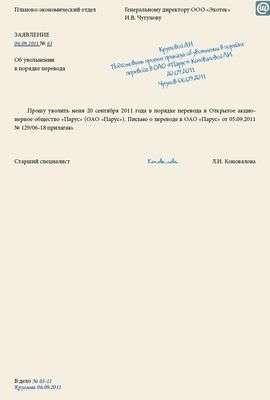 Письмо об увольнении в порядке перевода образец