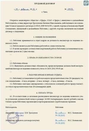должностная инструкция специалиста по воинскому учёту и бронированию - фото 6