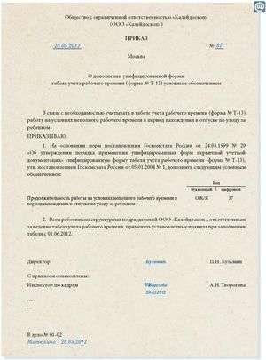 Ниже приведен образец приказа ответственного за электрохозяйство предприятия.
