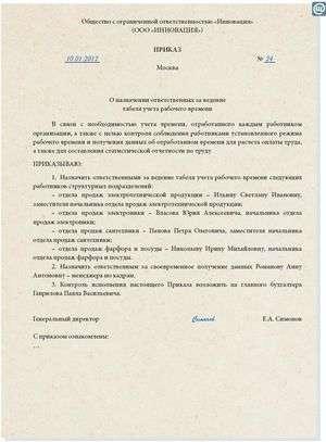 Приказ о назначении на должность образец заполнения договора.