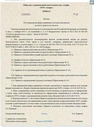 утверждение формы первичных документов образец