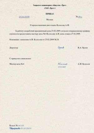Правила Внутреннего Трудового Распорядка С Суммированным Учетом Рабочего Времени Образец - фото 9