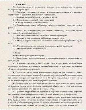 должностная инструкция специалиста отдела эксплуатации - фото 10