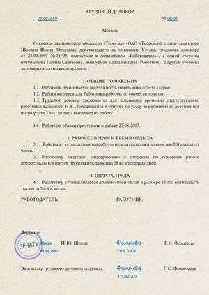 приказа увольнении по об образец совместительству