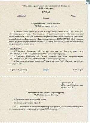 О возложении обязанностей главного бухгалтера на директора