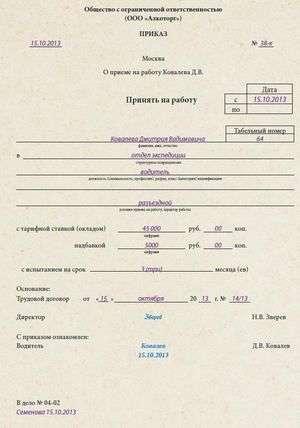 Образец приказа приема по совместительству на 0 5 ставки