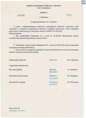 допсоглашение о переименовании организации образец