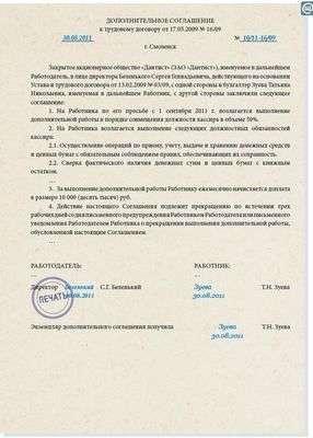 образец доп соглашения к трудовому договору о снятии совмещения - фото 4