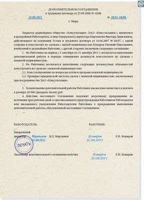 образец доп соглашения к трудовому договору о снятии совмещения - фото 3