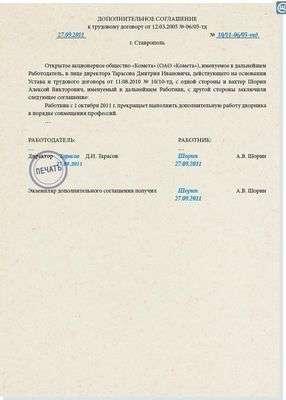 образец доп соглашения к трудовому договору о снятии совмещения - фото 6