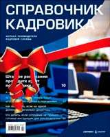 Прием на работу граждан Киргизии 2017, пошаговая инструкция, образец трудового договора