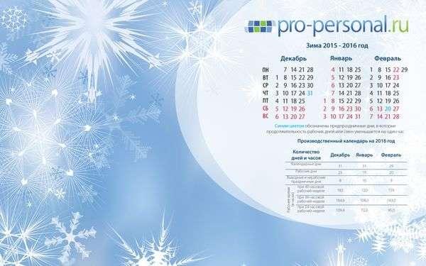 обои на рабочий стол зимние обои ...: pro-personal.ru/oboi-na-rabochii-stol-proizvodstvennyi-kalendar