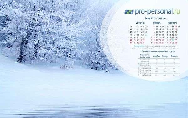 Обои на рабочий стол ...: pro-personal.ru/oboi-na-rabochii-stol-proizvodstvennyi-kalendar